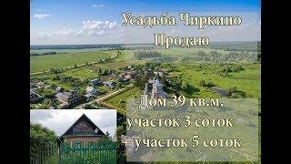 Продажа дома с участком Чиркино Ступинский район Московской области