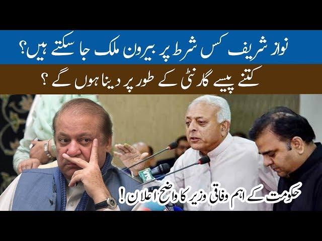 Federal Minister Ghulam Sarwar tells terms for Nawaz Sharif's travel abroad | 13 November 2019 |