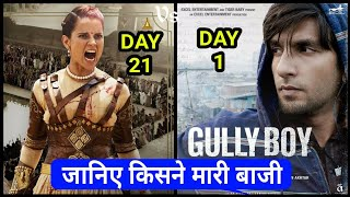 Manikarnika vs Gully Boy |Manikarnika Box Office Collection Day 21 | Gully Boy 1st day Box Office