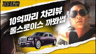 ★Joon Schools Rolls-Royce Employee★ Expert Car Review Of Phantom VIII | Wassup Man | Unboxing Wassup