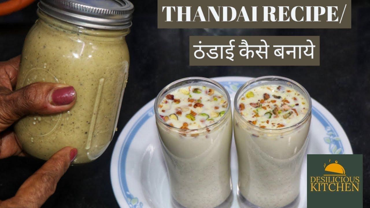 Kesariya Thandai Recipe | ठंडाई  बनाने की विधि | Holi Special Thandai