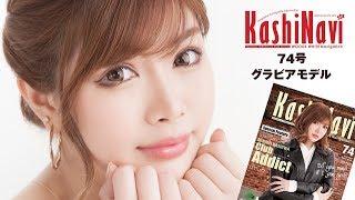 最新号カシナビNo.74の表紙を飾ったFukumiちゃんのPVです? 表紙だけじゃ...