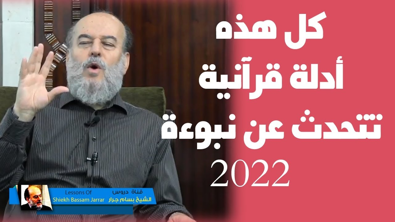بسام جرار زوال اسرائيل 2022 مختصر