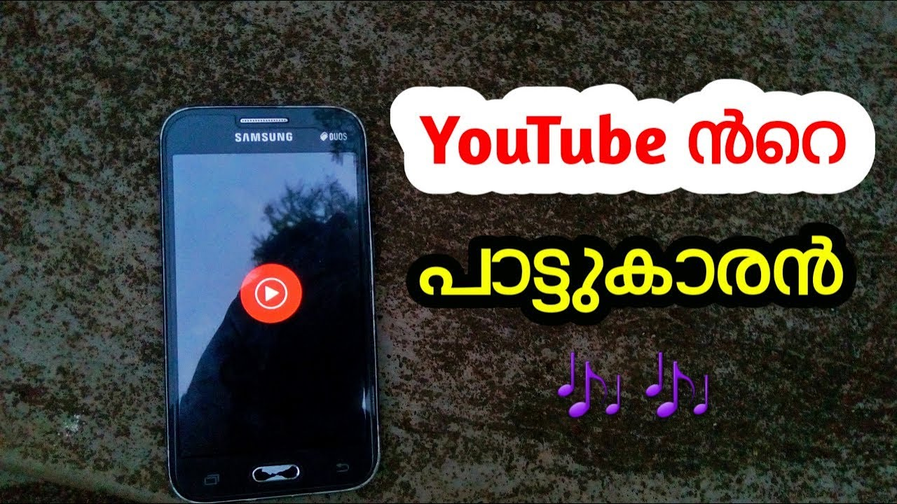 MUSIC APP BY YOUTUBE | YOUTUBE MUSIC APP REVIEW 2019 | MALAYALAM REVIEW