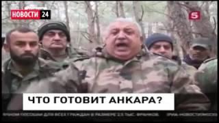 ВОЙНА В СИРИИ! Турция помогает ИГИЛ ПРОТИВ ВКС РФ! 03 02 2016 Новости России Сирии Турции Сегодня