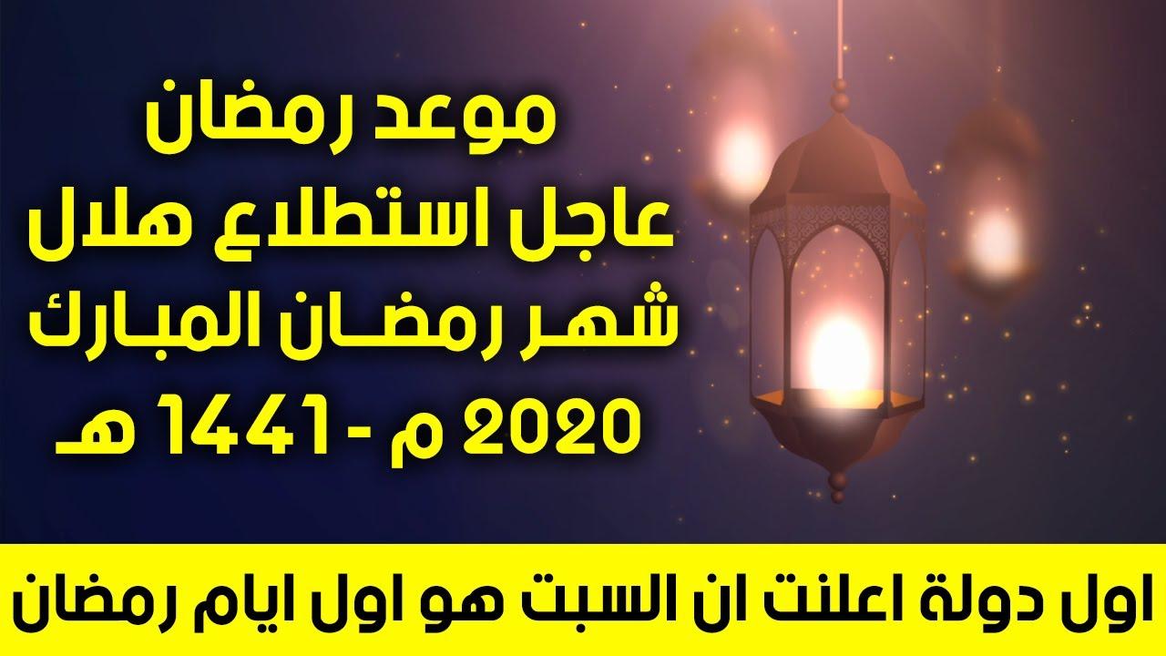 موعد تحري رؤية هلال رمضان 1441 مجلة سيدتي