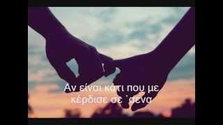 Η επιμονή σου~Ελεωνόρα Ζουγανέλη-Κώστας Λειβαδάς