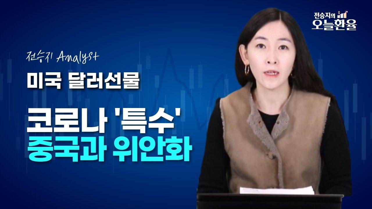 [Live]전승지의 '오늘 환율'_코로나 '특수' 중국과 위안화_9/16(수)