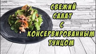 Легкий  салат с консервированным тунцом, быстро просто а главное очень и очень вкусно!!!!!