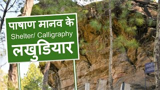 Lakhudiyar - Pre-historic humans stone shelter in Almora, Uttarakhand