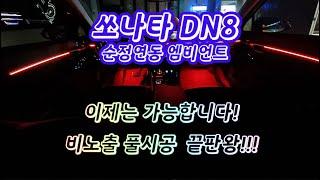 쏘나타 DN8 순정연동 엠비언트