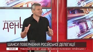 ПАРЄ: Чи повернеться російська делегація | Валерій Димов | ІнфоДень