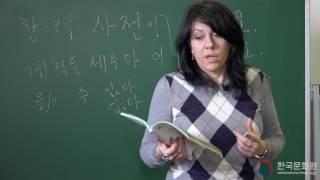 3 уровень (7 урок - 1 часть) ВИДЕОУРОКИ КОРЕЙСКОГО ЯЗЫКА