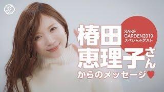 口上人本舗主催イベント「平成最後の新春に新酒を楽しむ SAKE GARDEN 20...