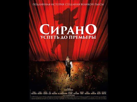Фильм Сирано. Успеть до премьеры (2019) - трейлер на русском языке
