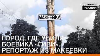 Город, где убили «Гиви». Репортаж из Макеевки   «Донбасc.Реалии»