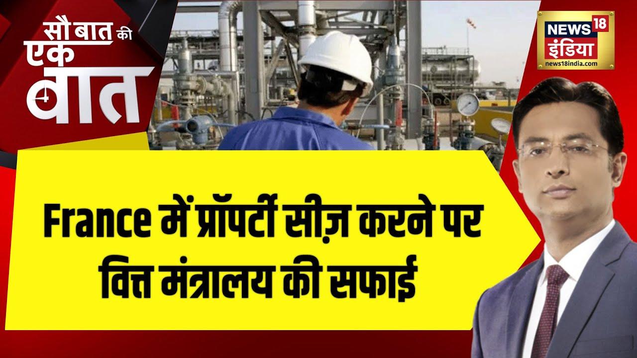 France में Indian Government की Property Seize करने पर वित्त मंत्रालय ने दी सफाई