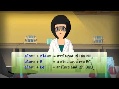 วิชาเคมี - การเกิดพันธะโคเวเลนต์