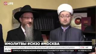 В столичном СИЗО открыли молельню для иудеев и мусульман