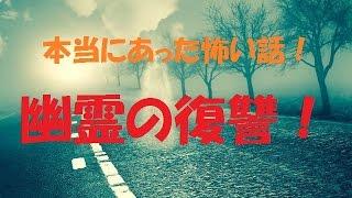 【ほんこわ】稲垣五郎、稲川淳二も真っ青!実話!スーパー幽霊不動産  ♯017