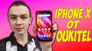 "OUKITEL U23 - КИТАЙСКИЙ ""iPhone X"" ВСЕГО ЗА 190$! ДИЗАЙН БОБМА!"