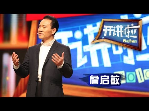 《开讲啦》 20170311 大医生开讲健康中国 詹启敏 | CCTV