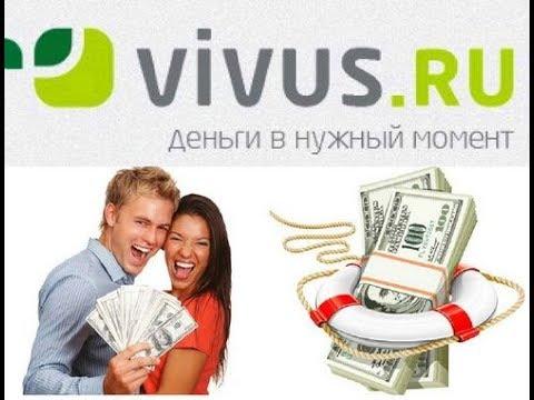 Vivus ru займ на карту