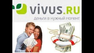 видео Займы Vivus.ru: онлайн заявка, отзывы