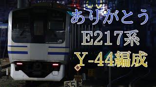 E217系Y-44編成 廃車回送 新宿駅発車