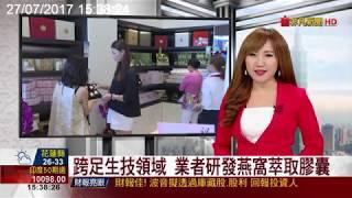 廣生堂幸福燕窩--燕萃生技開幕新聞報導
