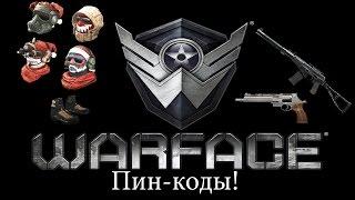 БЕСПЛАТНЫЕ ПИН-КОДЫ!Warface! №1