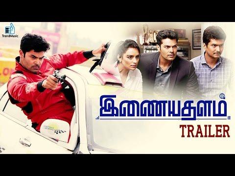Inayathalam Official Trailer | Ganesh Venkatram, Shwetha Menon | Trend Music
