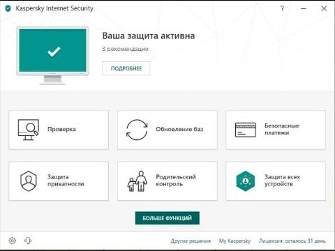 Kaspersky Internet Security 2019 patch
