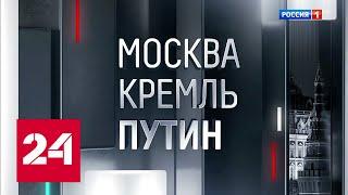 Москва. Кремль. Путин. От 15.09.19