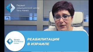 видео Реабилитационная Медицина в Израиле