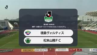 ハイライト:明治安田J2 第16節 2018.05.26 徳島vs松本