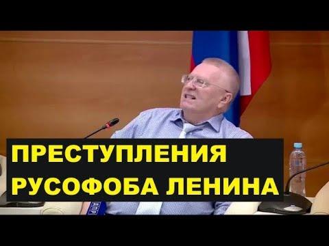 Жириновский про преступления Ленина