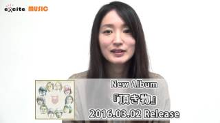excite music http://www.excite.co.jp/News/emusic/ New Album『頂き物...