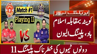 Match 1-Islamabad United vs Quetta gladiator confirm playing 11 | HBLPSL 2020 |PSLV | PSL 5