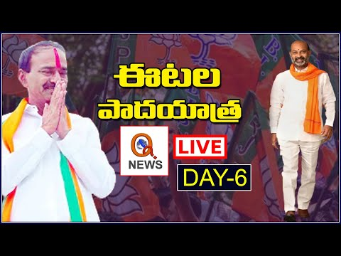 Live: Eatala Rajender Padayatra   Day-06   Eatala Rajender Praja Deevana Yatra    QNEWSLIVE teluguvoice