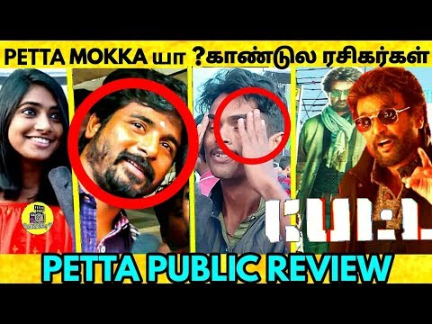 PETTA PUBLIC REVIEW : Mokka யா ? செம்ம காண்டுல ரசிகர்கள் ! Rajinikanth ! Petta FDFS ! Petta Review
