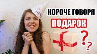 Короче говоря, подарок на день рождения