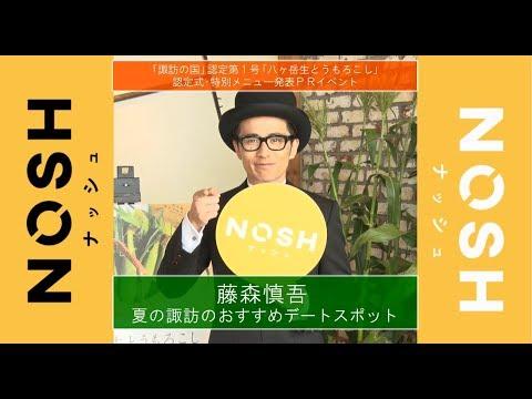 藤森慎吾、夏の「諏訪の国」おすすめデートスポットを語る♡
