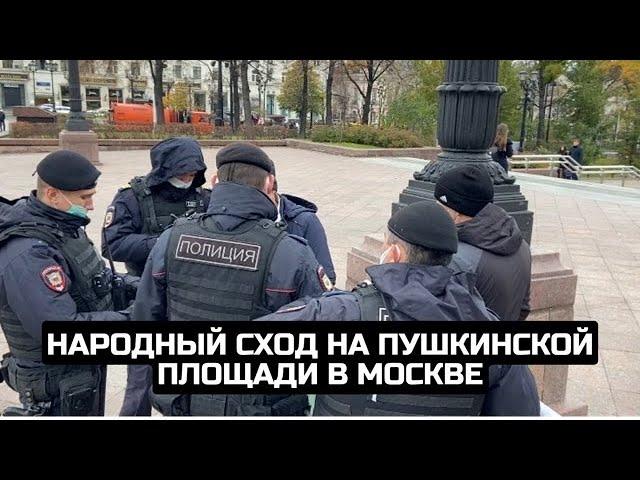 Народный сход на Пушкинской площади в Москве / LIVE 23.10.21