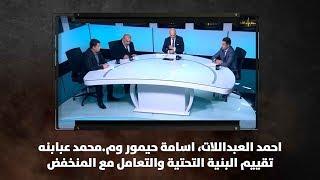 احمد العبداللات، اسامة حيمور وم.محمد عبابنه - تقييم البنية التحتية والتعامل مع المنخفض - نبض البلد