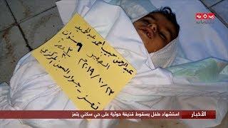 استشهاد طفل بسقوط قذيفة حوثية على حي سكني بتعز