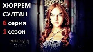 Хюррем Султан 6 серия  1 сезон  (Hurrem Sultan)