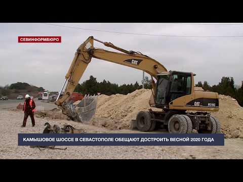 Развожаев: Сверхзадача – достроить Камышовое шоссе в Севастополе к весне 2020