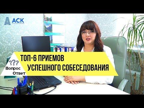 Как найти работу и пройти собеседование 🔷6 приемов успешного собеседования на работу🔷АСК Краснодар