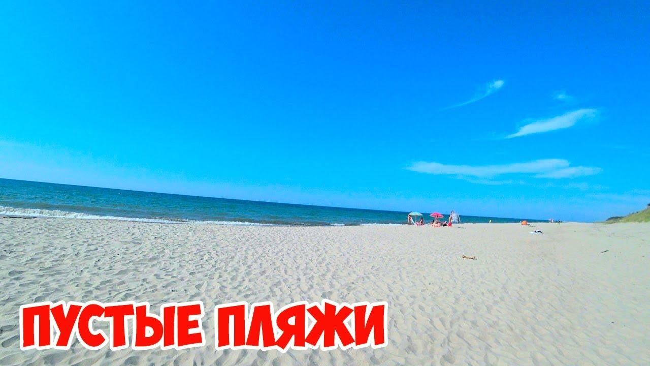 Калининград 2020: вот ЭТО я понимаю пляж! // РАЙ ДЛЯ НУДИСТОВ! // Калининградская область